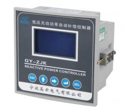 GY-ZJK500无功率补偿控制器
