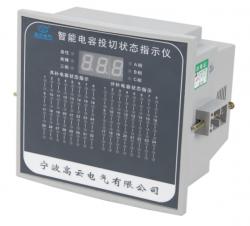 GY-XJK100智能电容投切状态指示仪
